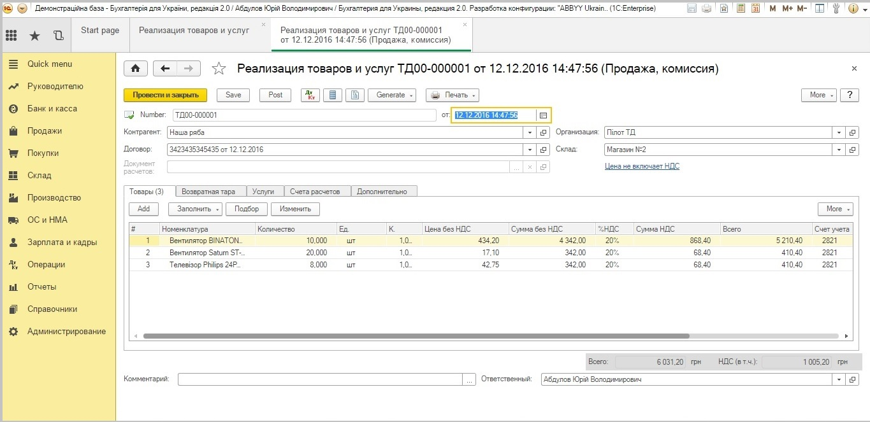 Поступление и списание материалов в 1с 8.2 бухгалтерия