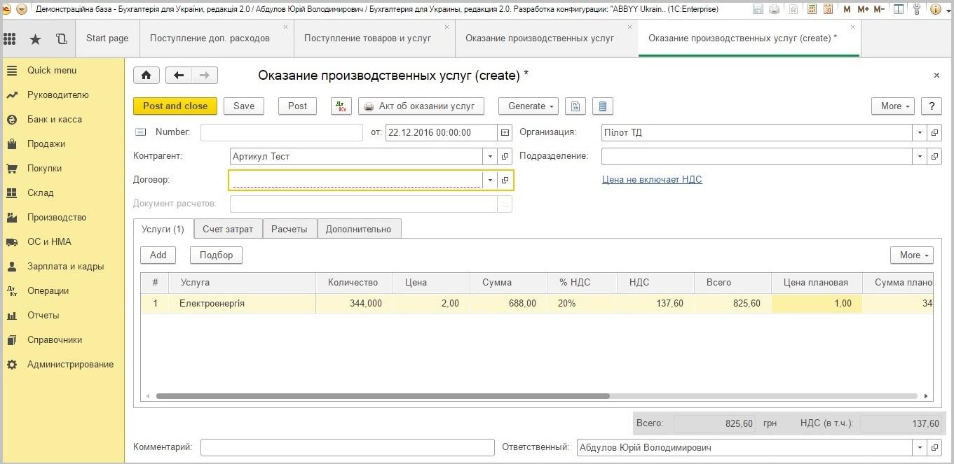 1с бухгалтерия услуги сколько времени занимает регистрация ооо